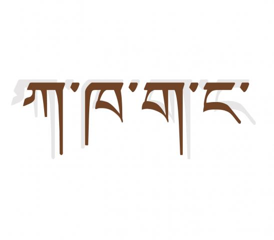 Curso trimestral de tibetano - Nivel 0 y Conversación
